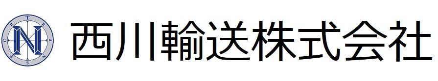 西川輸送 株式会社